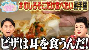 マツコ&有吉かりそめ天国 #むしろそこだけ食べたい選手権!(2021/06/25放送分)