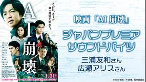 映画『AI崩壊』ジャパンプレミアのサウンドバイツ:三浦友和さん、広瀬アリスさん