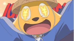 もっと!まじめにふまじめ かいけつゾロリ 第2シリーズ 第07話