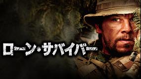 ローン・サバイバー/字幕【マーク・ウォールバーグ主演】