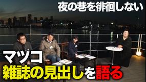 夜の巷を徘徊しない マツコ雑誌の見出し大賞選出(2021/01/14放送分)