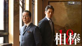 【予告編】相棒 season18 テレビ朝日開局60周年記念スペシャル