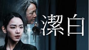 潔白/字幕