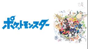 <見逃し>ポケットモンスター(2019)