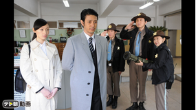 熱海の捜査官 第01話