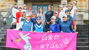 白金台女子ゴルフ部 第10話