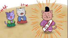 ねこねこ日本史 第4期 第121話