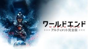 ワールドエンド アルティメット完全版 第02話/字幕