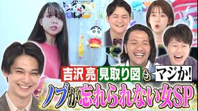 ノブナカなんなん? ノブが忘れられない女SP(2021/07/10放送分)