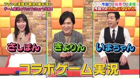 ひかくてきファンです! 清塚信也ゲーム愛&90歳実況者(2020/05/20放送分)