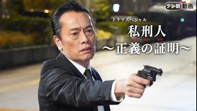 ドラマSP 私刑人~正義の証明 2020年2月9日放送