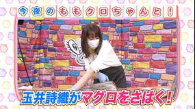 ももクロちゃんと! ももクロちゃんと三枚おろし(2021/07/02放送分)
