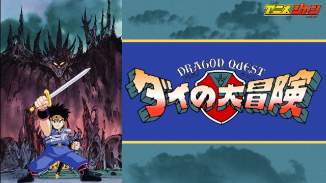 ドラゴンクエスト ダイの大冒険(1991) 第01話