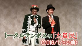 トータルテンボスの「大貧民」(2016/1/9公演)