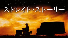 ストレイト・ストーリー/字幕