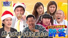 霜降りバラエティー 酔芸~酔えば酔うほど面白くなるか?~(2020/12/15放送分)