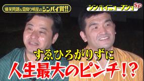 爆笑問題&霜降り明星のシンパイ賞!! シンパイニュースSP★大宮特集(2020/12/13放送分)