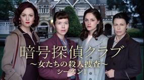 暗号探偵クラブ~女たちの殺人捜査~S1