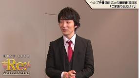 Re:Voice Actor 第04話
