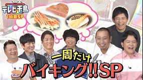 テレビ千鳥 一周だけバイキング1時間SP(2021/06/20放送分)