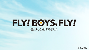 FLY!BOYS,FLY! 僕たち、CAはじめました