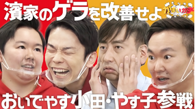 かまいガチ おいでやす&やす子登場!濱家の弱点「ゲラ」を改善せよ!!(2021/03/01放送分)