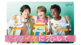 イタイケに恋して(2021/07/08放送分)第02話