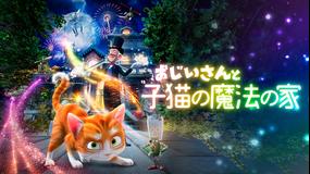 おじいさんと子猫の魔法の家/吹替