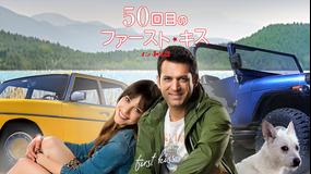 50回目のファースト・キス イン・トルコ/字幕