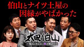 太田伯山(お願い!ランキング) 2020年4月15日放送