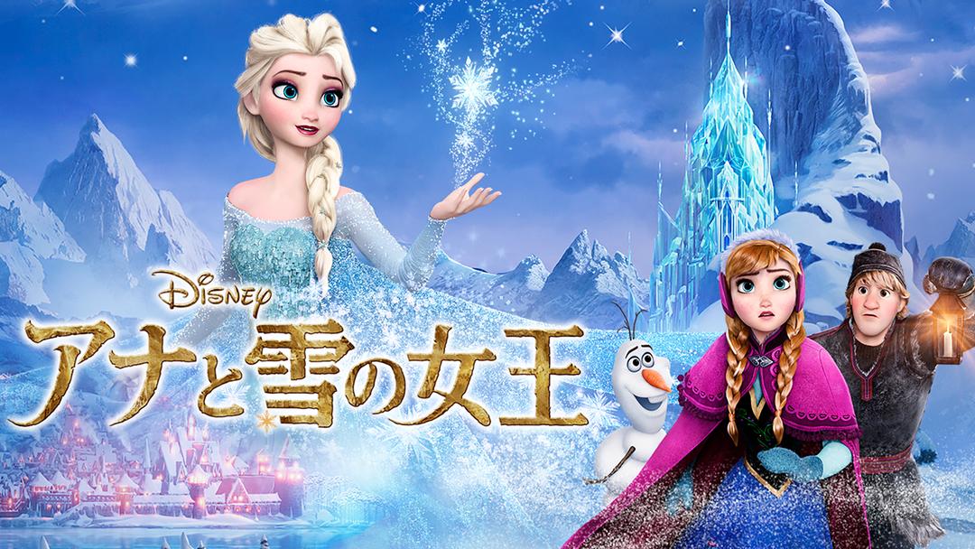 アナと雪の女王/字幕