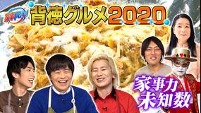 家事ヤロウ!!! カロリーなんて気にしない!背徳飯SP&家事力未知数芸能人(2020/11/11放送分)