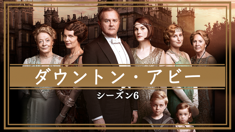 ダウントン・アビー シーズン6/字幕