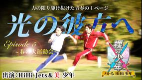 裸の少年~バトるHiHi少年~ HiHi Jetsと美 少年の真剣勝負、~バトるHiHi少年~(2021/05/15放送分)