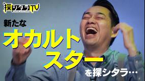 """探シタラTV """"新たなオカルトスター""""を探シタラ 完結編(2020/09/03放送分)"""
