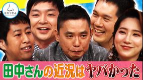 太田伯山ウイカの「はなつまみ」(お願い!ランキング) 2021年2月10日放送