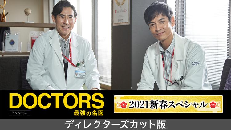 DOCTORS~最強の名医~ 2021新春スペシャル ディレクターズカット版