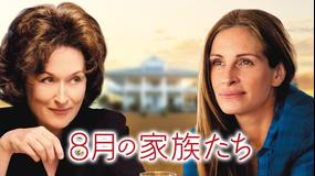 8月の家族たち【メリル・ストリープ+ジュリア・ロバーツ】/吹替