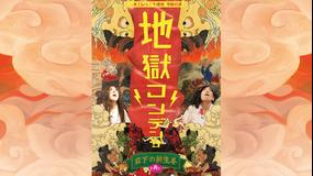 日本エレキテル連合単独公演「地獄コンデンサ -岩下の新生姜と共に-」