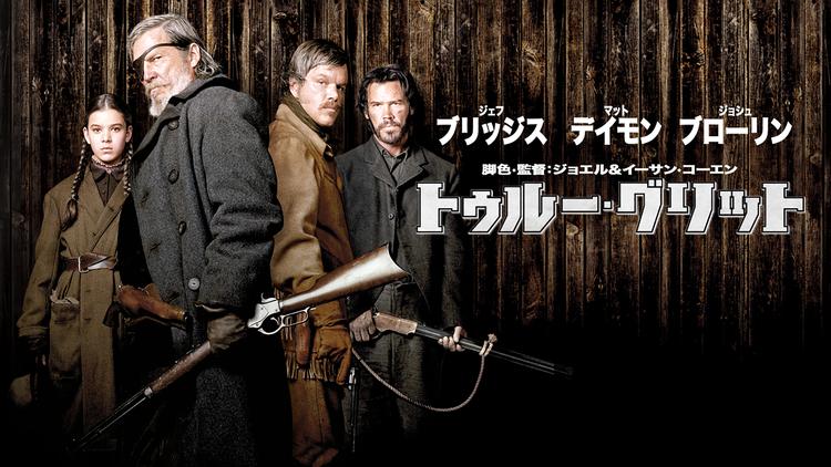 トゥルー・グリット(2010)/字幕