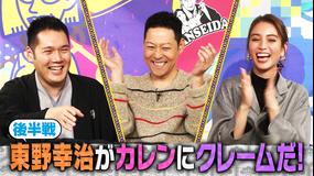 伯山カレンの反省だ!! 東野がカレンにクレームだ!後半戦(2020/11/21放送分)