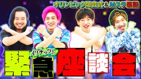 イグナッツ!! 五輪閉会式&Mステ裏話フリートーク(2021/09/21放送分)
