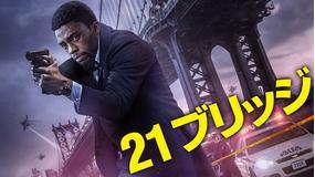 21ブリッジ/吹替【チャドウィック・ボーズマン主演】