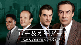 LAW&ORDER/ロー・アンド・オーダー シーズン3 第09話/字幕