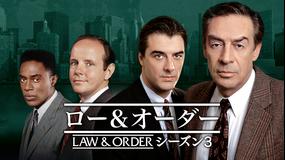 LAW&ORDER/ロー・アンド・オーダー シーズン3 第06話/字幕