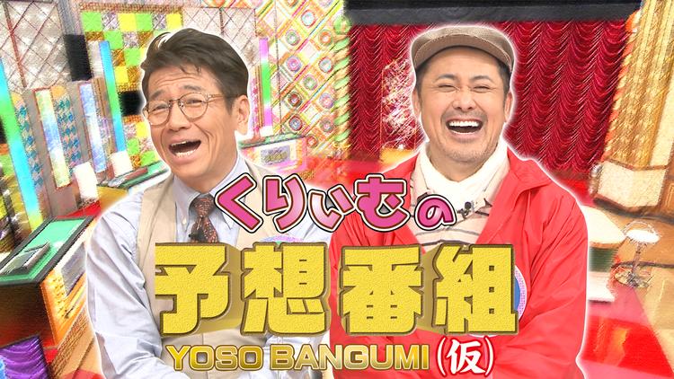 くりぃむの予想番組(仮) 2021年4月4日放送