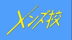 メンズ校(2020/10/07放送分)第01話