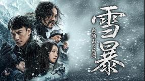 雪暴 白頭山の死闘/字幕