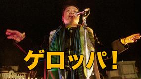 ゲロッパ!【日本アカデミー優秀主演男優賞】【西田敏行主演】