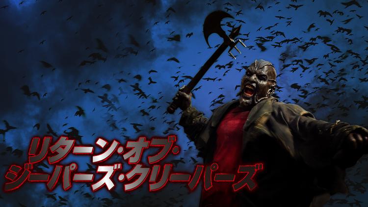 リターン・オブ・ジーパーズ・クリーパーズ/字幕